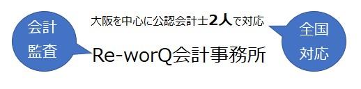 Re-worQ会計事務所